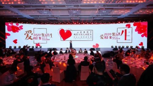 """富丽橄榄石集团莅临2020""""爱的汇聚""""慈善晚宴"""