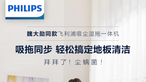 """挑战和地板的亲密接触 魏大勋携飞利浦""""超能玩家""""轻松应战"""