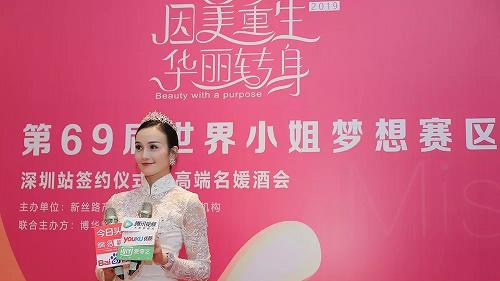 歌兰莉为第69届世界小姐中国梦想赛区深圳站指定内衣品牌