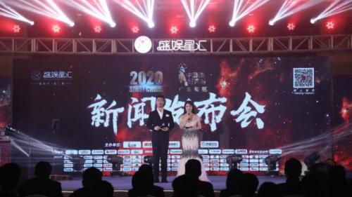 2020中国好声音广东省赛区新闻发布会盛大举行