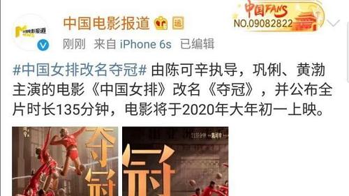 澜斐儿邀您观看电影《夺冠》,为中国女排精神喝彩!
