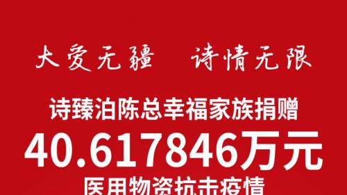 诗臻泊累计捐赠140.61万元医用物资抗击疫情