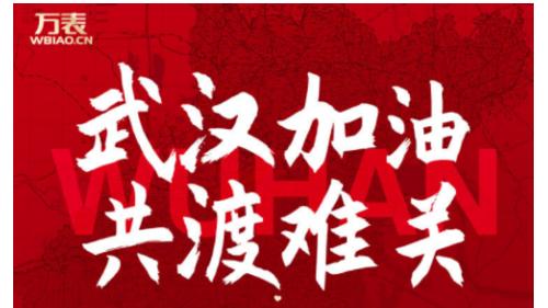 """万表积极响应""""驰援湖北·守护广东""""倡议,发起名表公益拍卖援助抗""""疫""""战"""