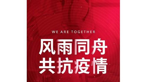 3万片口罩 1.6万件防护服 日本雅萌175万物资支援中国