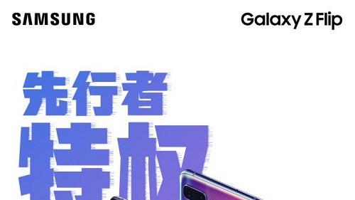 火爆售罄! Samsung Galaxy Z Flip 先行者计划圆满收官
