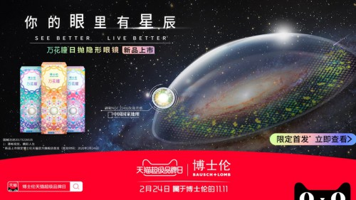 天猫超级品牌日x博士伦 承包万千星辰,宇宙级新品心动上市!