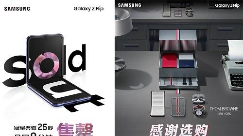 三星Galaxy Z Flip首战告捷,首批开售最快仅25秒售罄
