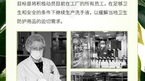 娇韵诗集团动用生产线,免费为当地医院提供洗手液