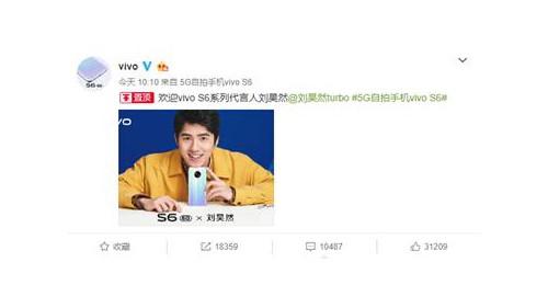 刘昊然确定为vivo S6代言人,月底发布会在即