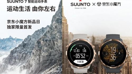 京东独家限量首发颂拓首款运动智能双系统手表Suunto 7