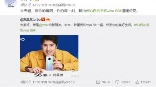 刘昊然官宣新代言,vivo S6下周二发布!