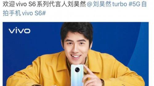 vivo S6本月31日发布 代言人确定为刘昊然