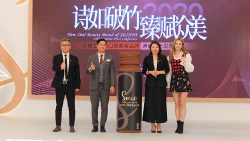 超过58万人观看,诗臻泊口服美容品牌诗谜线上发布会圆满举办!