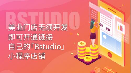 赋能美业机构门店运营,「Bstudio」携手德玛润让服务价值说话