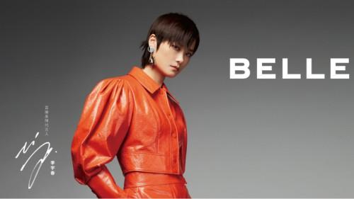 官宣!李宇春成为BELLE百丽全新酷雅代言人