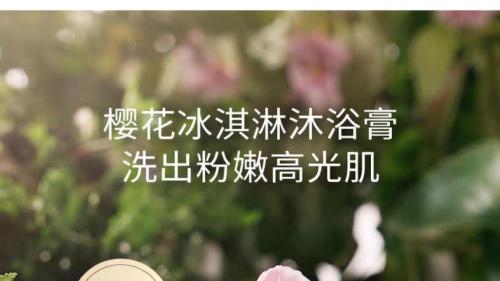 用洗臉的理念洗身體——半畝花田氨基酸精華沐浴膏