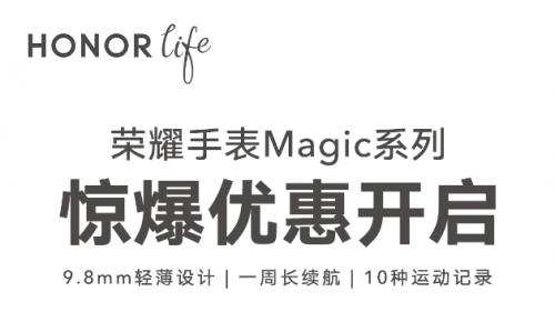 京东618百亿补贴立省300元,荣耀手表Magic系列 399元起