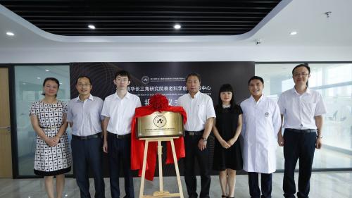 启迪禾美与清华长三角研究院联建衰老科学创新研发中心正式揭牌