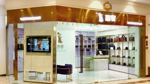 惠奢·月星环球港店全新开业!上海人气商圈再添新力