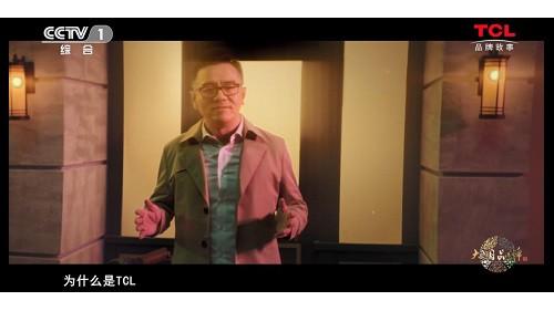 《为什么是TCL?》登陆央视,全方位解析TCL大国品牌全球化故事
