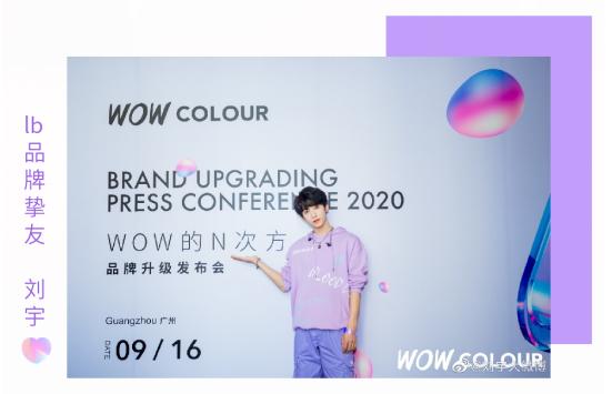 广州WOW COLOUR品牌发布会|Get刘宇同款