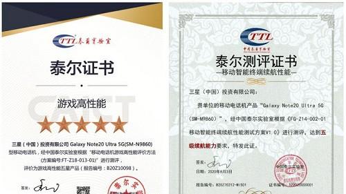 泰尔实验室双证书认证 三星Galaxy Note20 Ultra还有谁不服