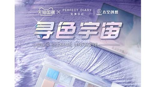 天猫国潮携完美日记首发中国航天联名系列 开启巡梦未来之旅