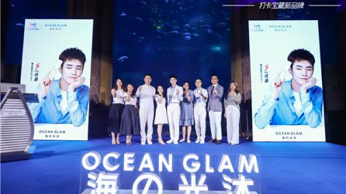 Ocean Glam海之光沐X天猫超级新秀闪耀出道 中国护肤代言人R1SE任豪出席