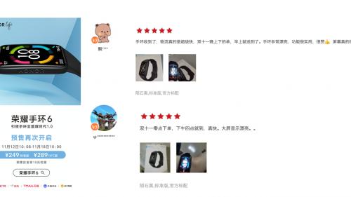 荣耀手环6首发销量口碑双丰收,二次预售不容错过