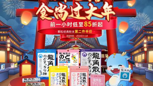 """春节送礼送""""健康"""" 龙角散多重好礼守护健康新年"""