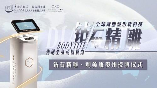 贵州利美康塑形新科技|钻石精雕授牌仪式