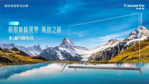 是电视,却不跟电视比!卡萨帝泸沽湖实时影展硬刚自然春色