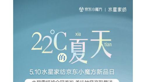 """水星家纺牵手钟薛高推出神奇""""雪糕被"""",让你一秒进入""""22℃的夏天"""""""