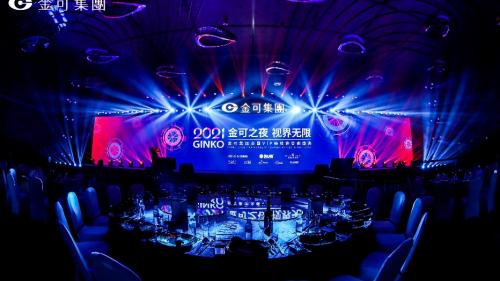 2021金可之夜 视界无限-金可集团全国VIP经销商答谢盛典在沪举行
