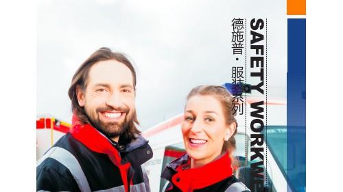 苏州德施普(DSP):个人安全特种防护内核之工装与时尚的碰撞