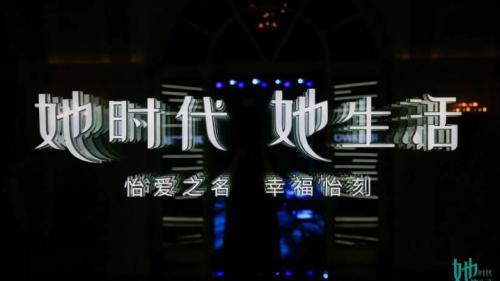 """她時代·她生活丨怡口2021菁英女性論壇煥發""""她力量"""""""