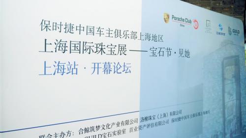 《上海國際珠寶展——寶石節·見她》展在上海舉辦開幕論壇