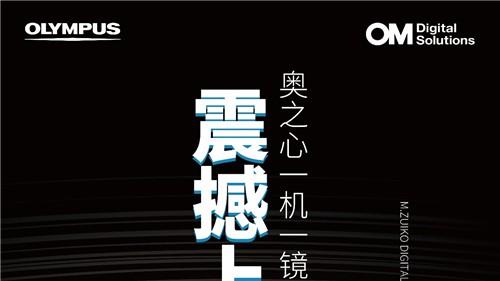 未來可7,奧之心新品PEN E-P7相機與8-25mm PRO鏡頭震撼上市!