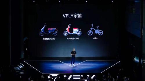 """詮釋都市出行新生活!雅迪發布高端品牌VFLY,激活用戶多維""""自由"""""""