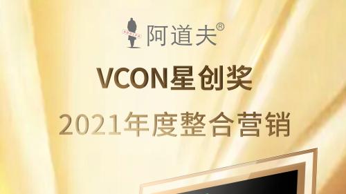 年度最具消費者喜愛新銳品牌!阿道夫榮獲兩項VCON星創獎
