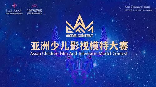 2021亚洲少儿影视模特大赛总决赛亮相成都