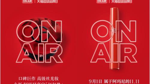 天猫超级品牌日上线阿玛尼口碑巨作高定红气垫,开启全新美妆篇章