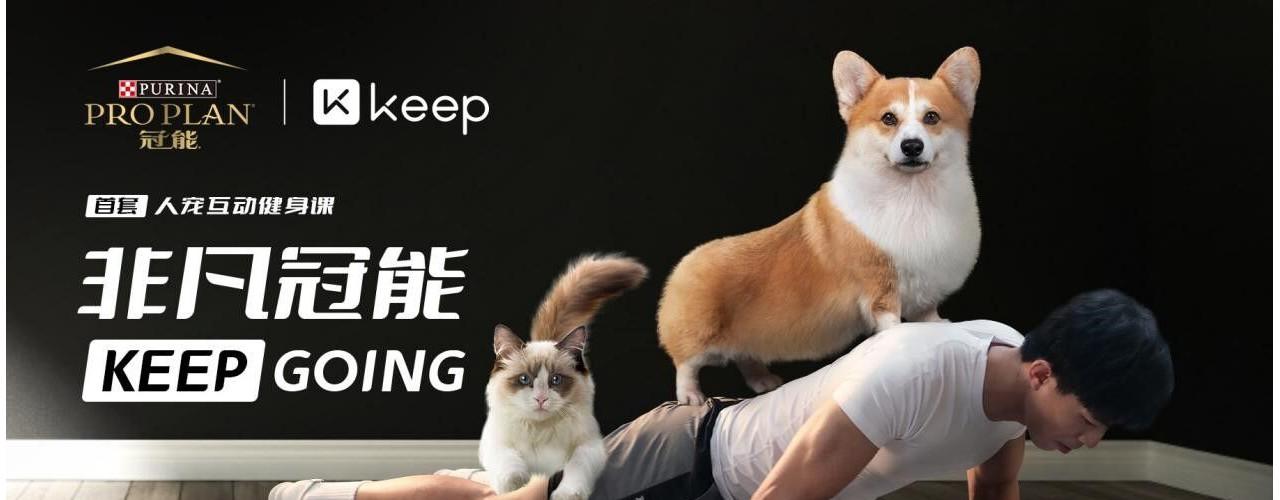 冠能X Keep共创人宠互动新场景,成就非凡健康生活
