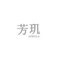 芳玑(AFRELLA)