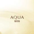 雅呵雅(Aqua)