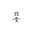 昭贵(ZhaoGui)