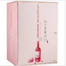 我的美丽日记红酒多酚纳米面膜