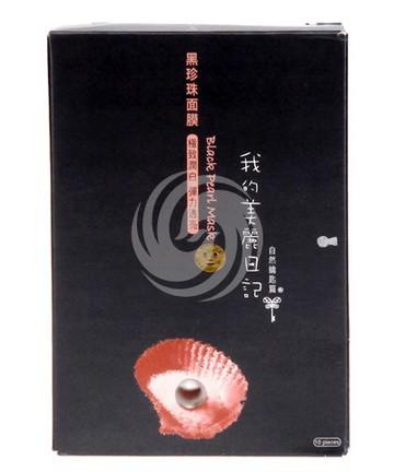 我的美丽日记黑珍珠奈米面膜(极致润白)