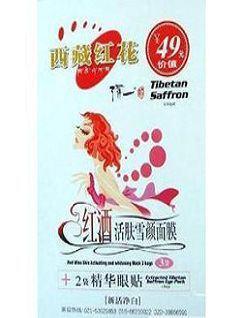 西藏红花红酒活肤雪颜面膜