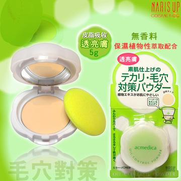 女人我最大推荐日本cosmetic素肌抗痘吸油粉饼